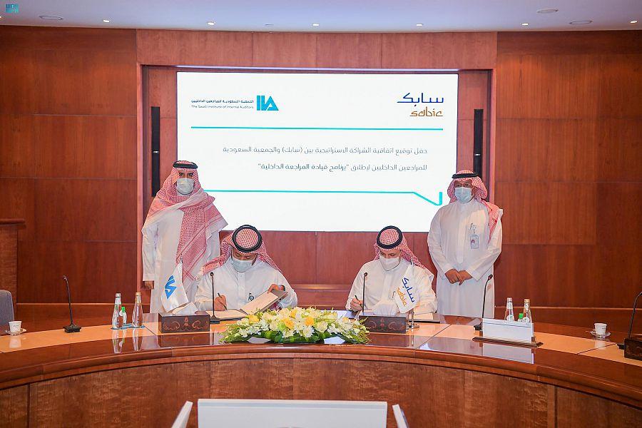 اتفاقية إستراتيجية بين سابك والجمعية السعودية للمراجعين الداخليين