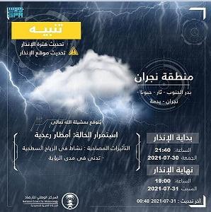 أمطار رعدية على منطقة نجران