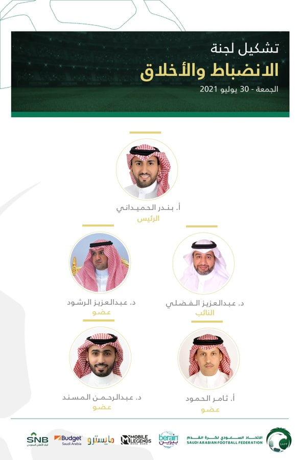 تعيين الحميداني رئيسًا للجنة الانضباط والأخلاق