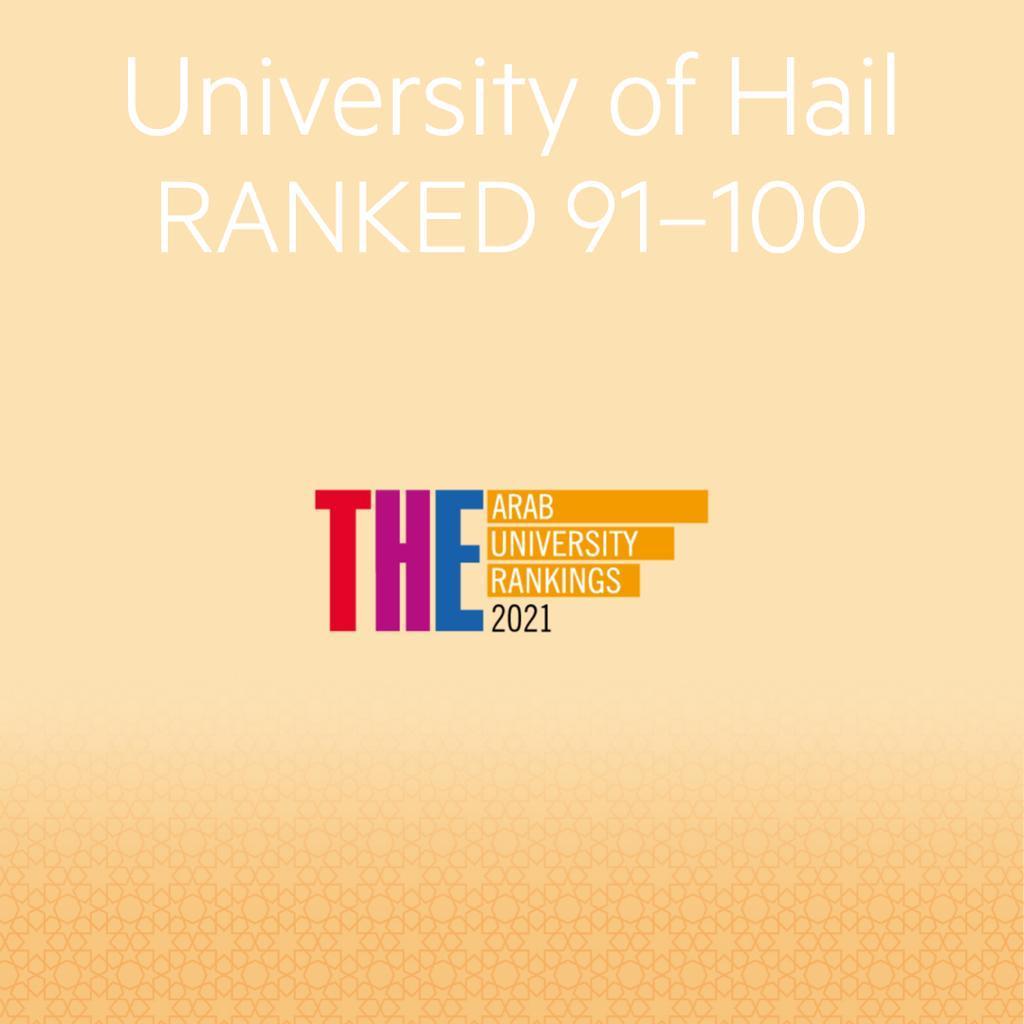 جامعة حائل تحقق مراتب متقدمة في تصنيف التايمز للجامعات العربية