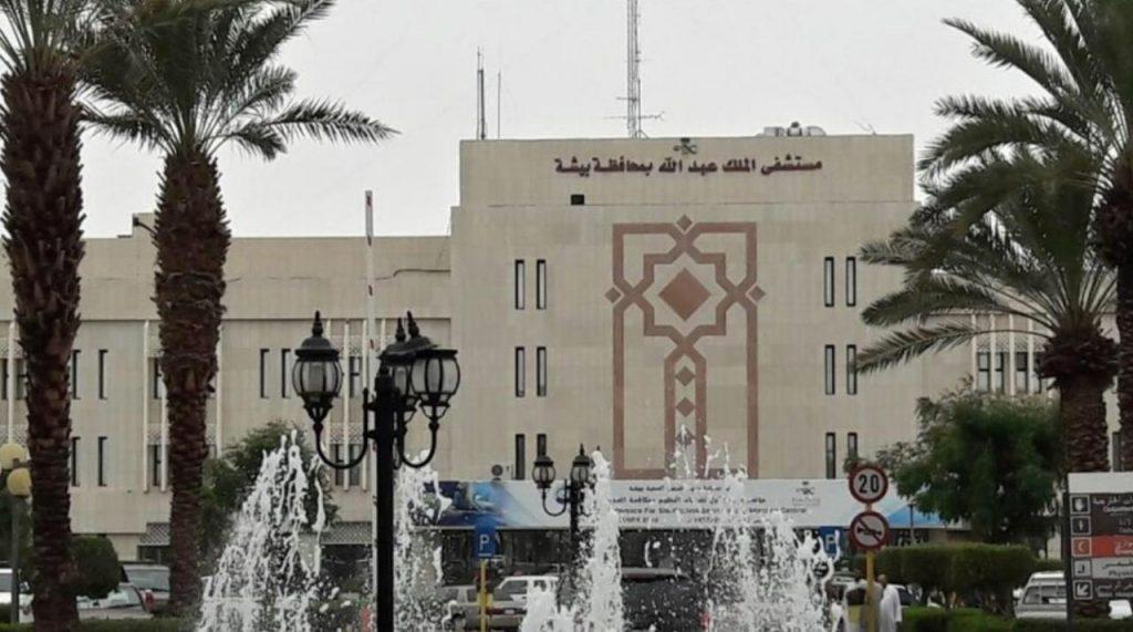 فريق طبي بمستشفى الملك عبدالله ببيشة ينهي معاناة مريض مع ورم لأكثر من سنة ونصف