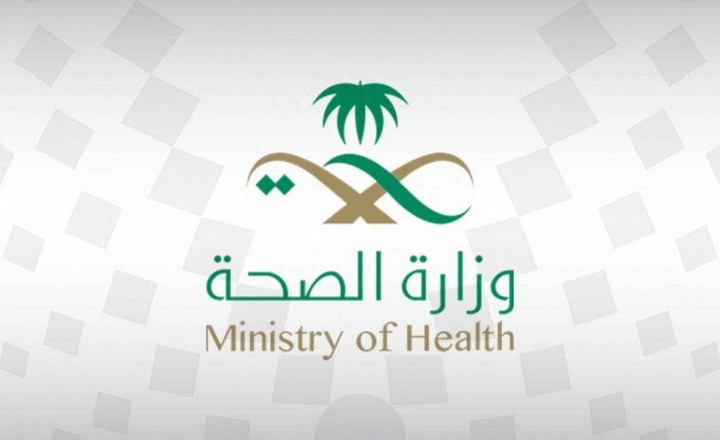 «الصحة»: تسجيل أكثر من 25 مليون جرعة لقاح كورونا في المملكة