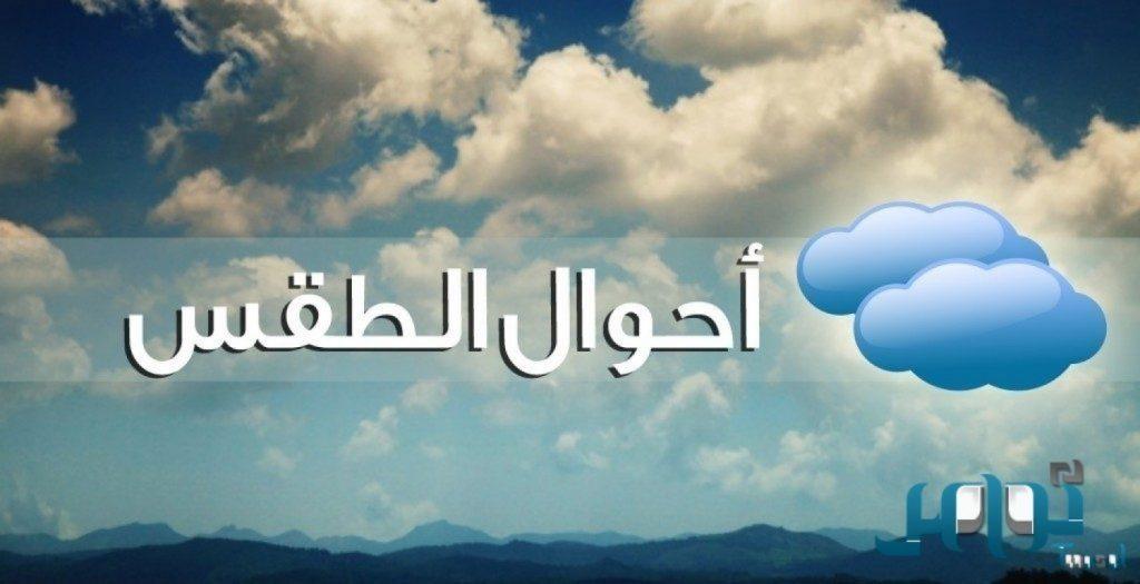 توقعات طقس الغد.. أمطار رعدية وبرد ورياح نشطة على 6 مناطق