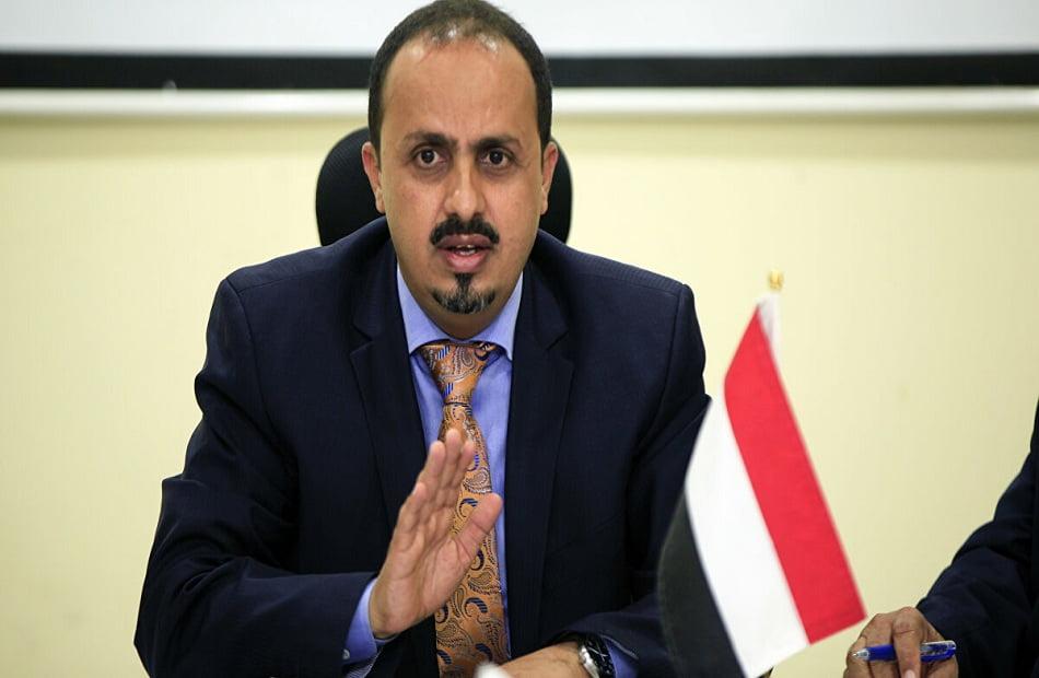 وزير الإعلام اليمني: استهداف مليشيا الحوثي لمستشفى علي عبد الغني جريمة حرب مكتملة الأركان