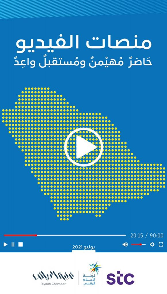 """الإعلام الرقمي بـ غرفة الرياض تصدر تقريرها الثاني """" منصات الفيديو """""""