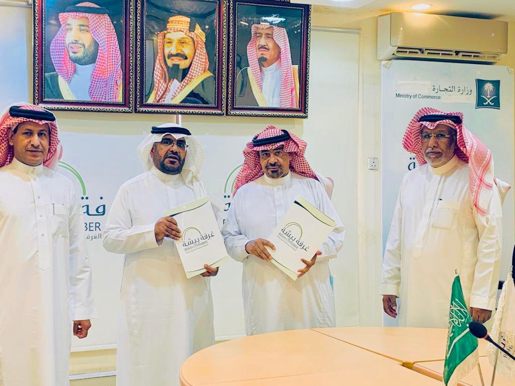 اتفاقية بين غرفة بيشة وجمعية الإعلام السياحي لتطوير البرامج التدريبية