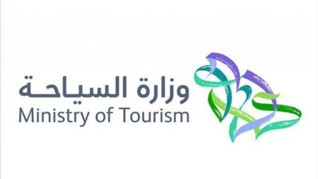 وزارة السياحة تستعرض أهم التغييرات في القطاع السياحي بغرفة الشرقية