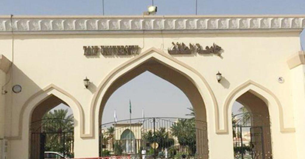 اليوم.. جامعة الطائف تعلن عن نتائج القبول للعام الدراسي 1443هـ