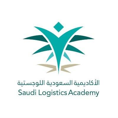 بدء التسجيل في 4 برامج تدريبية منتهية بالتوظيف بالأكاديمية السعودية اللوجستية