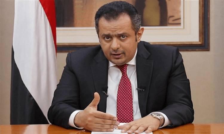 رئيس الوزراء اليمني: القيادة الشرعية اليمنية والمملكة حريصتان على استكمال تنفيذ اتفاق الرياض