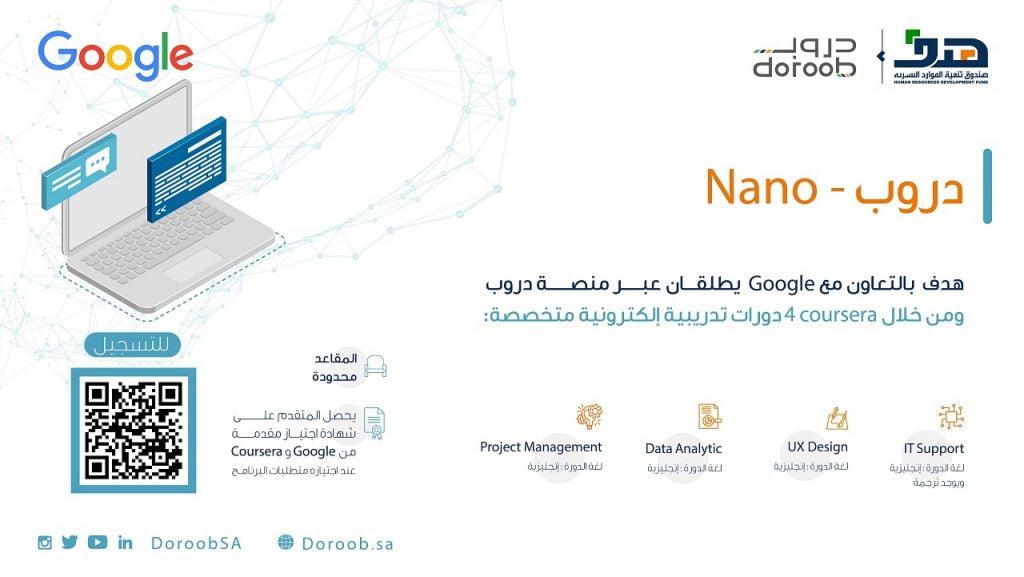 """""""هدف"""" يطلق 4 دورات تدريبية إلكترونية بالتعاون مع جوجل"""