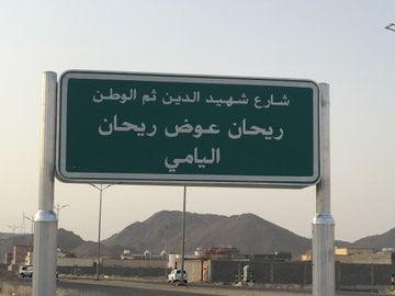 بالصور.. إطلاق أسماء عدد من الشهداء على بعض شوارع نجران