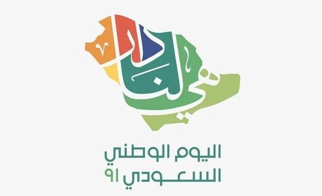 مدارس النصر بالرياض تحتفي بذكرى اليوم الوطني الـ91 للمملكة