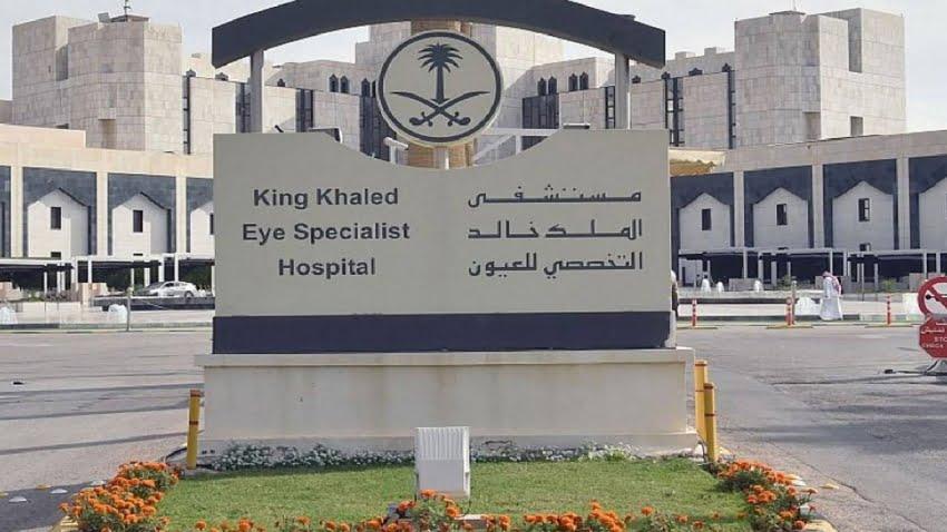 مستشفى الملك خالد للعيون تعلن عن وظائف شاغرة