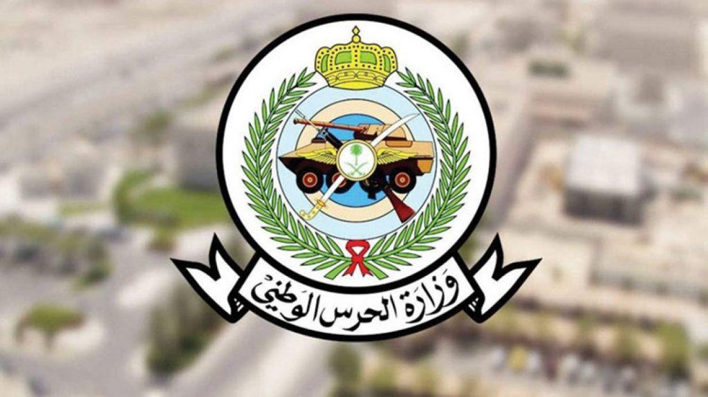 """""""الحرس الوطني"""" يعلن نتائج القبول والتسجيل بكلية الملك خالد العسكرية"""