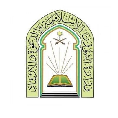 فتح باب المشاركة في برنامج الإمامة في الخارج لرمضان 1443هـ