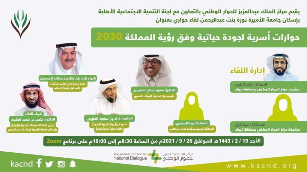 """مركز الملك عبد العزيز ينظم لقاء عن """"الحوارات الأسرية"""" بالتعاون مع """"التنمية الاجتماعية"""""""