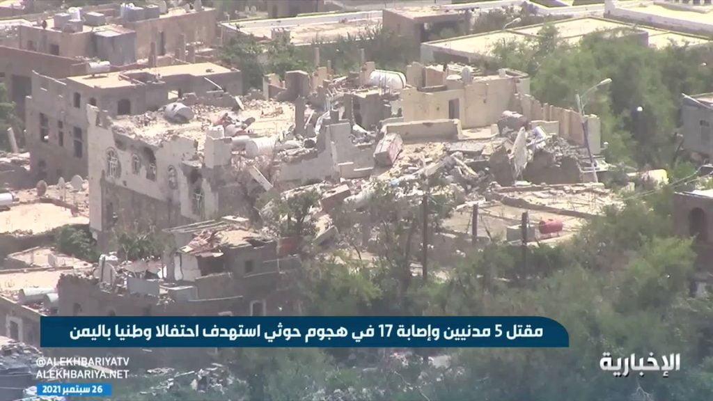 شاهد.. ميليشيا الحوثي تستهدف احتفالًا وطنيًا في اليمن بصاروخ باليستي وتقتل 5 مدنيين