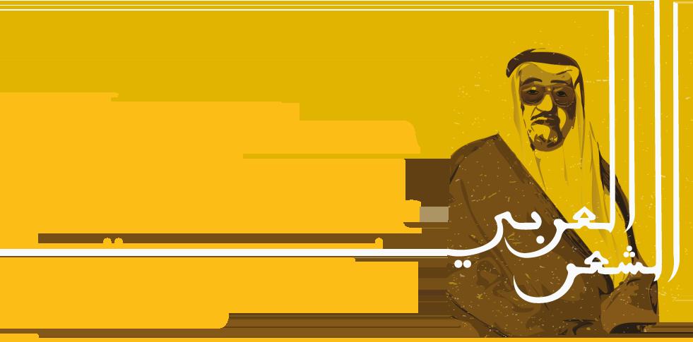 غدا.. إعلان أسماء الفائزين بجائزة الأمير عبدالله الفيصل للشعر العربي