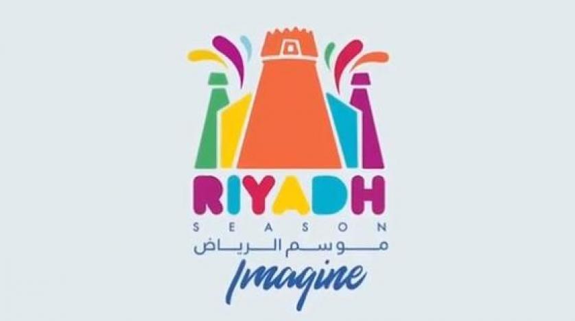 الهيئة العامة للترفيه: لن يسمح لأحد بدخول موسم الرياض دون ربط التذكرة مع توكلنا