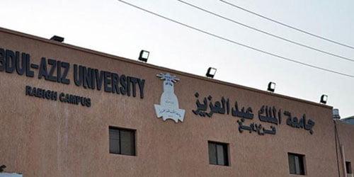 جامعة المؤسس تكرم 119 طالبًا وطالبة بالملتقى الثاني بفرغ الجامعة برابغ